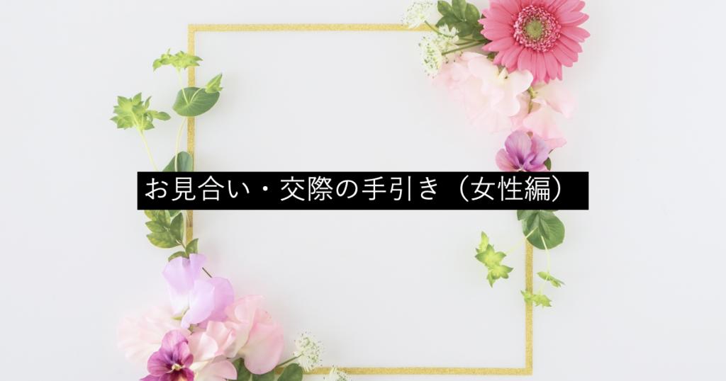 お見合い・交際の手引き(女性編)